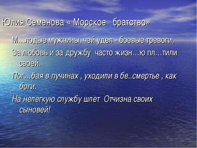 Юлия Семенова « Морское братство» М…лодые мужчины, чей удел - боевые тревоги,...
