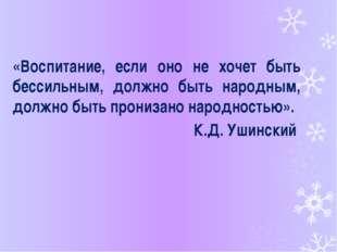 «Воспитание, если оно не хочет быть бессильным, должно быть народным, должно