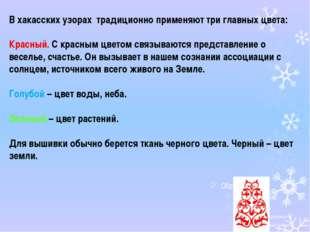 В хакасских узорах традиционно применяют три главных цвета: Красный. С красн
