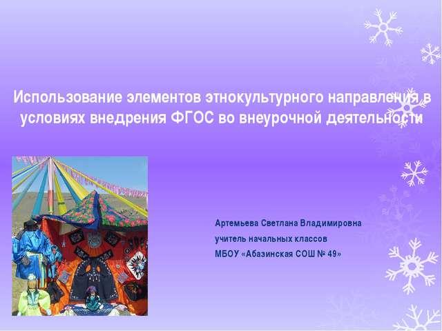 Использование элементов этнокультурного направления в условиях внедрения ФГО...
