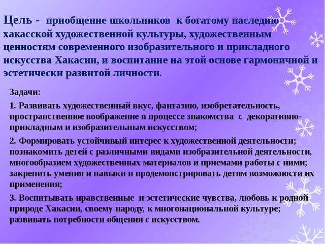 Цель - приобщение школьников к богатому наследию хакасской художественной кул...