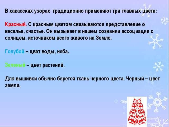 В хакасских узорах традиционно применяют три главных цвета: Красный. С красн...