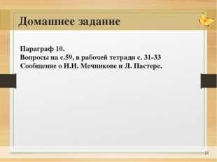 * Домашнее задание Параграф 10. Вопросы на с.59, в рабочей тетради с. 31-33 С