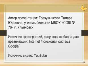 * Автор презентации: Гречушникова Тамара Юрьевна, учитель биологии МБОУ «СОШ