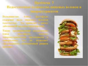 Проблема 7 Недостаточное количество пищевых волокон и микронутриентов Большин