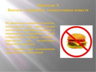 Проблема 8 Высокое содержание канцерогенных веществ По данным исследовний, те