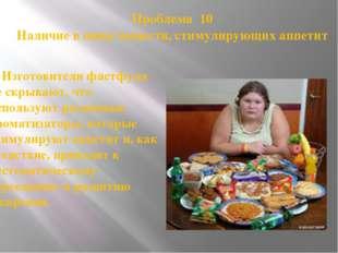 Проблема 10 Наличие в пище веществ, стимулирующих аппетит Изготовители фастфу