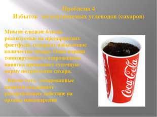 Проблема 4 Избыток легкоусвояемых углеводов (сахаров) Многие сладкие блюда, р