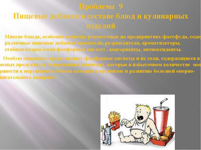 Проблема 9 Пищевые добавки в составе блюд и кулинарных изделий Многие блюда,...