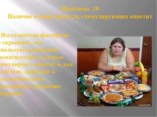 Проблема 10 Наличие в пище веществ, стимулирующих аппетит Изготовители фастфу...