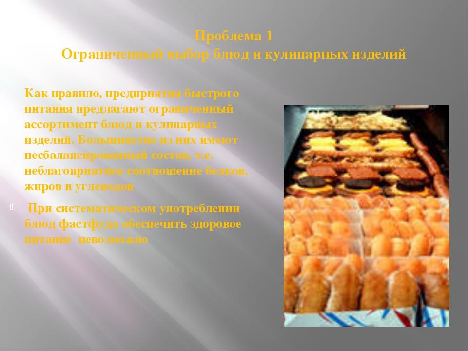 Проблема 1 Ограниченный выбор блюд и кулинарных изделий Как правило, предприя...