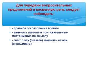 - правила согласования времён - заменять личные и притяжательные местоимения