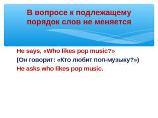 He says, «Who likes pop music?» (Он говорит: «Кто любит поп-музыку?») He asks