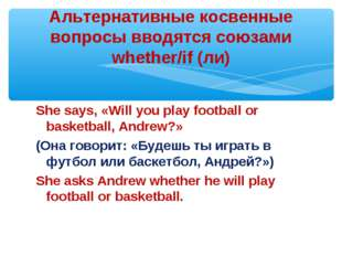 She says, «Will you play football or basketball, Andrew?» (Она говорит: «Буде