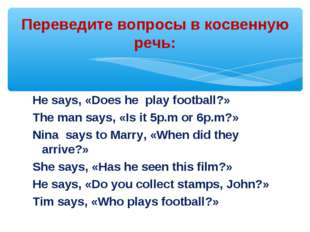 He says, «Does he play football?» The man says, «Is it 5p.m or 6p.m?» Nina sa