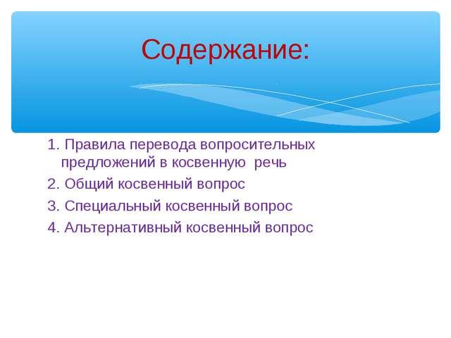 1. Правила перевода вопросительных предложений в косвенную речь 2. Общий косв...