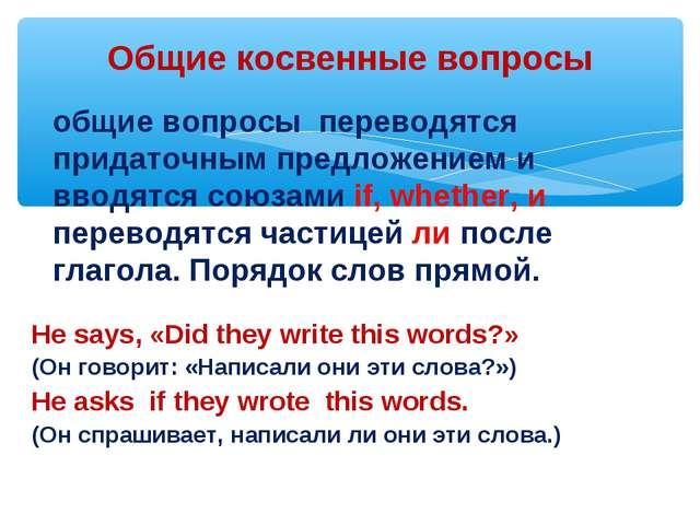 Общие косвенные вопросы общие вопросы переводятся придаточным предложением и...