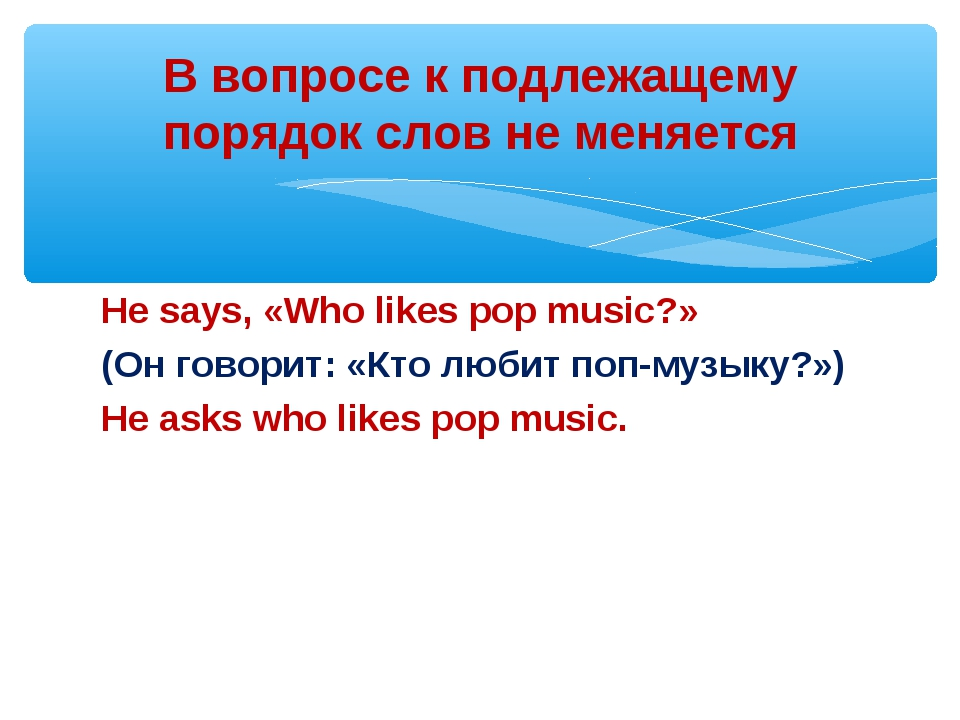 He says, «Who likes pop music?» (Он говорит: «Кто любит поп-музыку?») He asks...