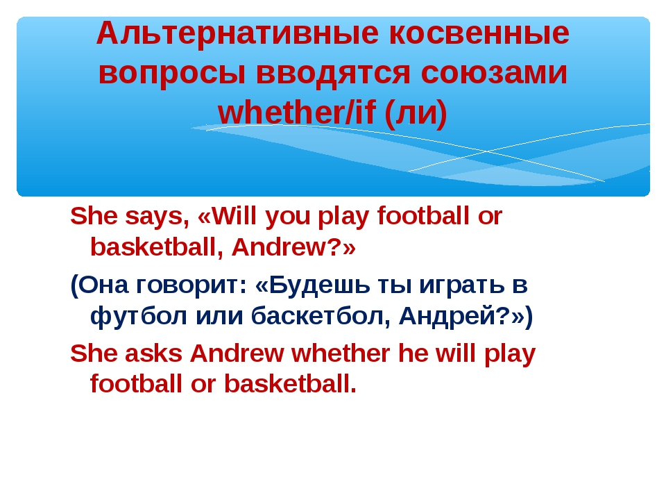 She says, «Will you play football or basketball, Andrew?» (Она говорит: «Буде...