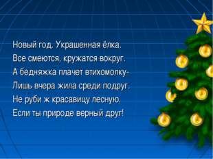Новый год. Украшенная ёлка. Все смеются, кружатся вокруг. А бедняжка плачет в