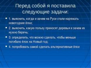 Перед собой я поставила следующие задачи: 1. выяснить, когда и зачем на Руси