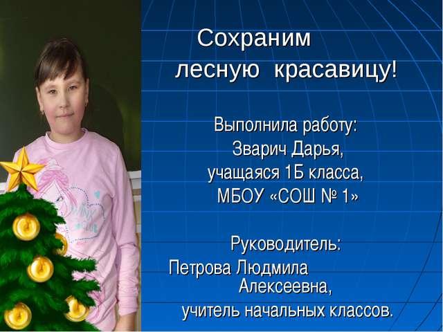 Сохраним лесную красавицу! Выполнила работу: Зварич Дарья, учащаяся 1Б класс...