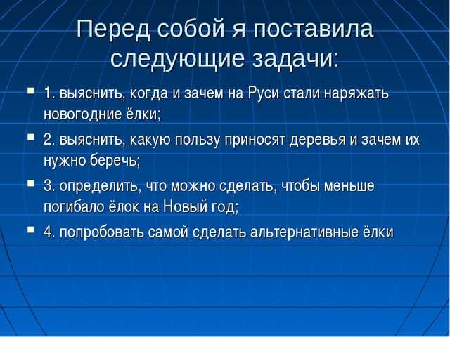 Перед собой я поставила следующие задачи: 1. выяснить, когда и зачем на Руси...