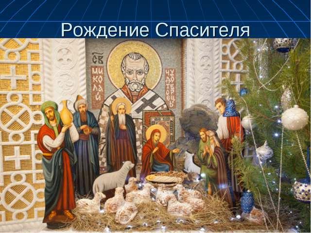 Рождение Спасителя