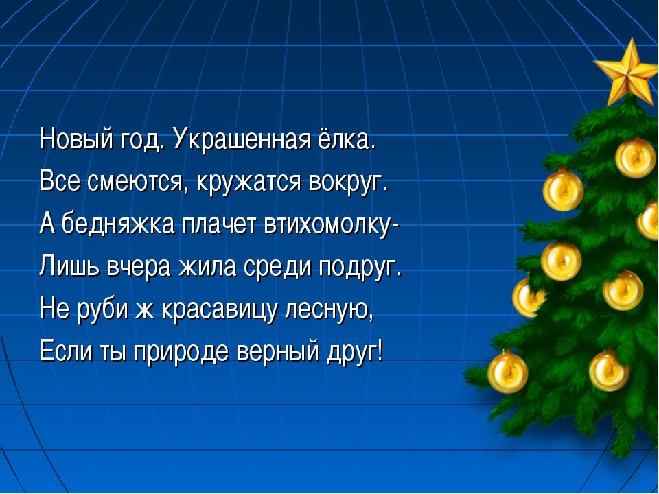 Новый год. Украшенная ёлка. Все смеются, кружатся вокруг. А бедняжка плачет в...
