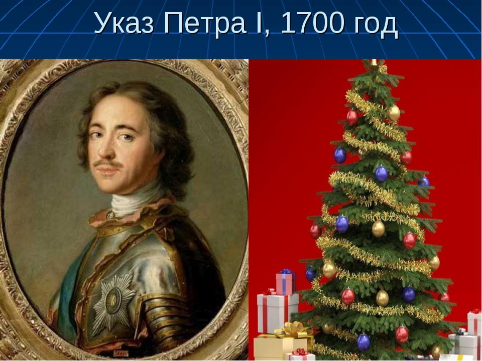 Указ Петра I, 1700 год