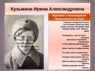 Кузьмина Ирина Александровна Фрагмент стихотворения «Фронтовым сестрам» Говор