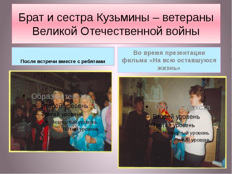 Брат и сестра Кузьмины – ветераны Великой Отечественной войны После встречи в...