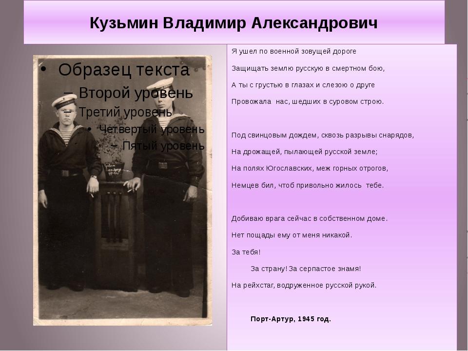 Кузьмин Владимир Александрович Я ушел по военной зовущей дороге Защищать земл...