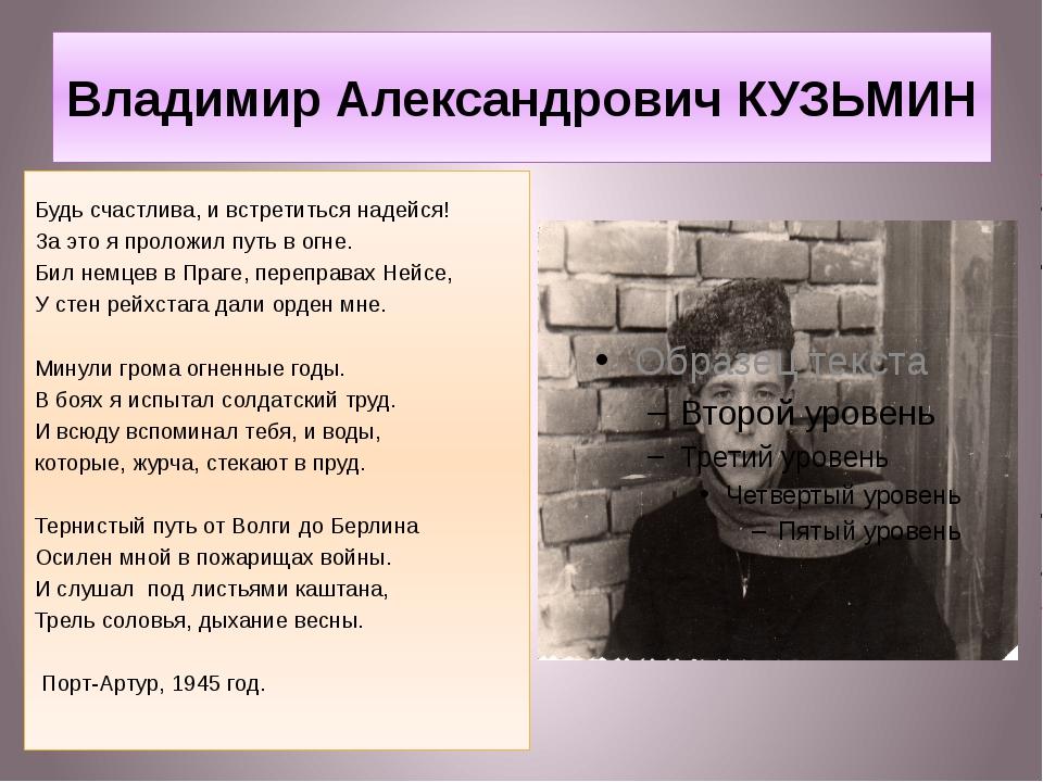 Владимир Александрович КУЗЬМИН Будь счастлива, и встретиться надейся! За это...