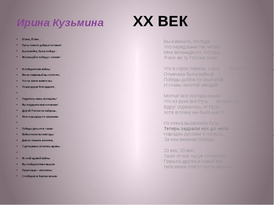 Ирина Кузьмина ХХ ВЕК 20 век, 20 век… Пусть помнят добрые потомки! Была война...