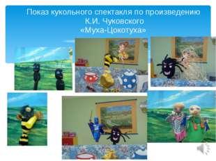 Показ кукольного спектакля по произведению К.И. Чуковского «Муха-Цокотуха»