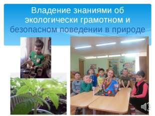 Владение знаниями об экологически грамотном и безопасном поведении в природе