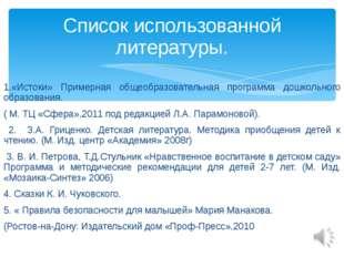 1.«Истоки» Примерная общеобразовательная программа дошкольного образования. (