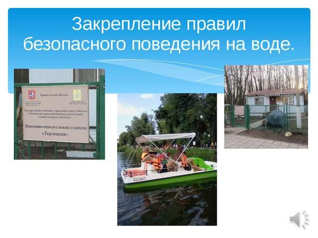 Закрепление правил безопасного поведения на воде.