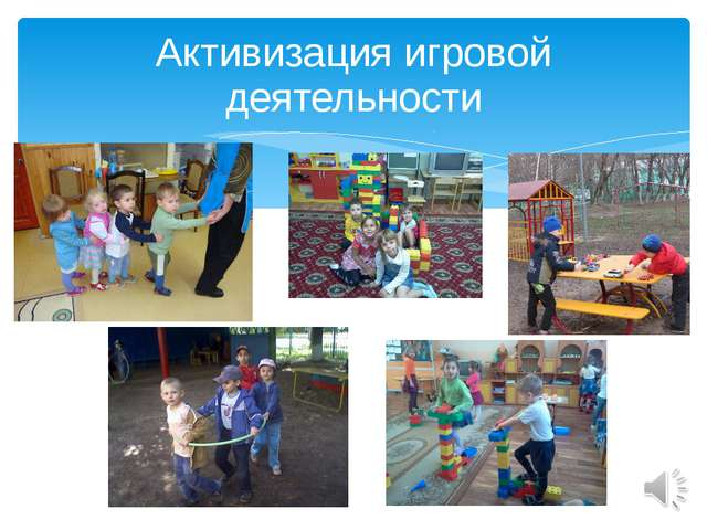 Активизация игровой деятельности