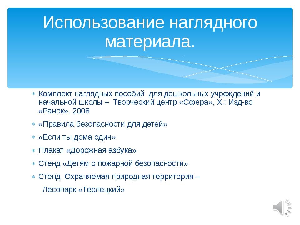 Комплект наглядных пособий для дошкольных учреждений и начальной школы – Твор...