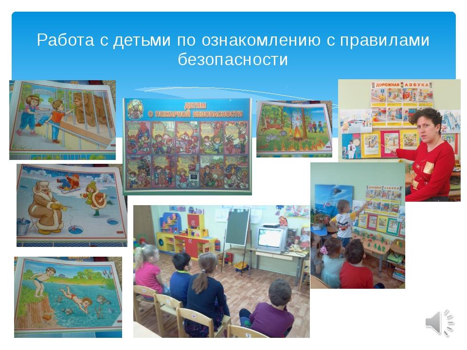 Работа с детьми по ознакомлению с правилами безопасности