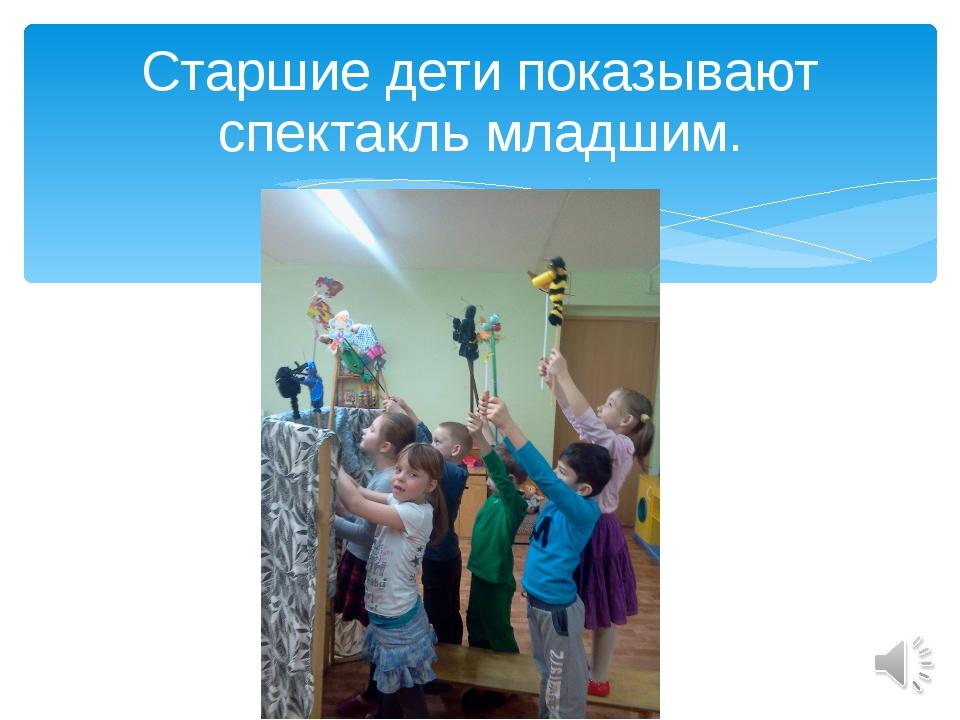 Старшие дети показывают спектакль младшим.