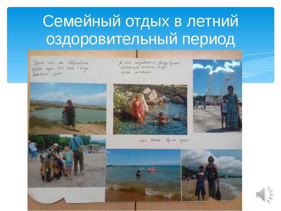 Семейный отдых в летний оздоровительный период