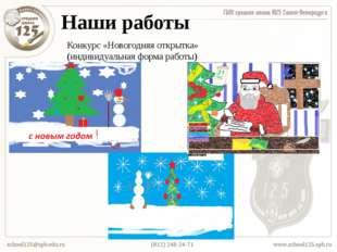 Наши работы Конкурс «Новогодняя открытка» (индивидуальная форма работы)