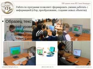 Работа по программе позволяет сформировать умения работать с информацией (сбо