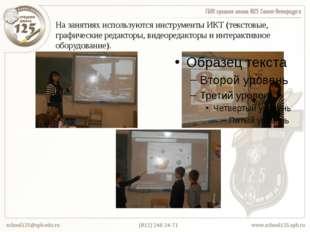 На занятиях используются инструменты ИКТ (текстовые, графические редакторы, в