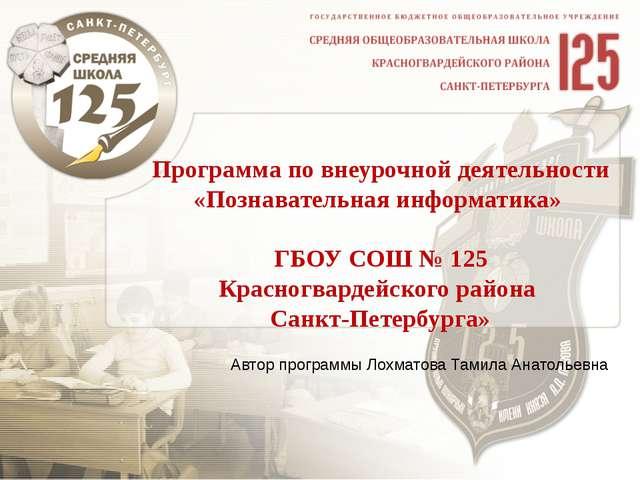 Программа по внеурочной деятельности «Познавательная информатика» ГБОУ СОШ №...