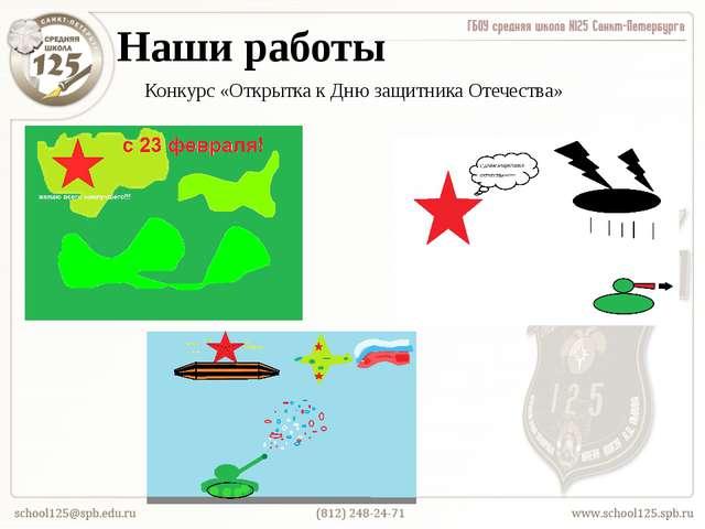 Наши работы Конкурс «Открытка к Дню защитника Отечества»
