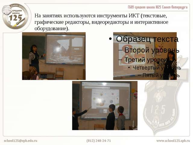 На занятиях используются инструменты ИКТ (текстовые, графические редакторы, в...